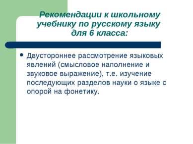 Рекомендации к школьному учебнику по русскому языку для 6 класса: Двусторонне...
