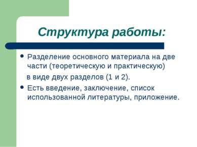 Структура работы: Разделение основного материала на две части (теоретическую ...