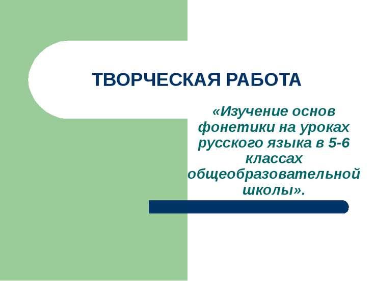 ТВОРЧЕСКАЯ РАБОТА «Изучение основ фонетики на уроках русского языка в 5-6 кла...