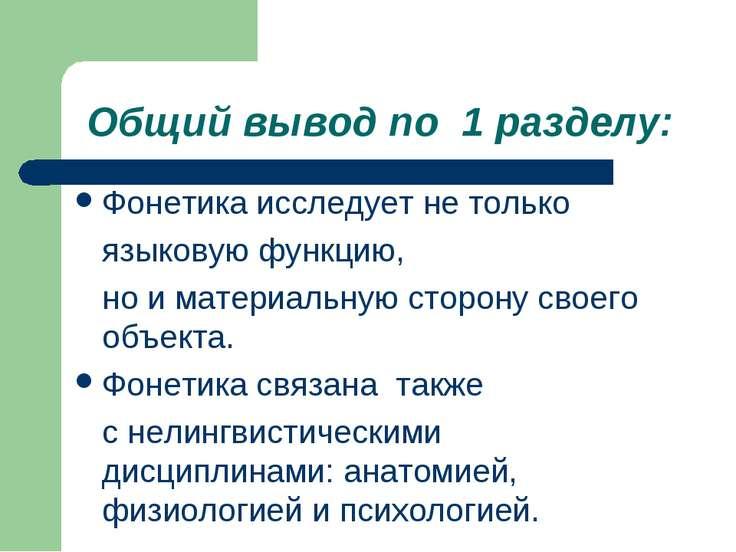 Общий вывод по 1 разделу: Фонетика исследует не только языковую функцию, но и...