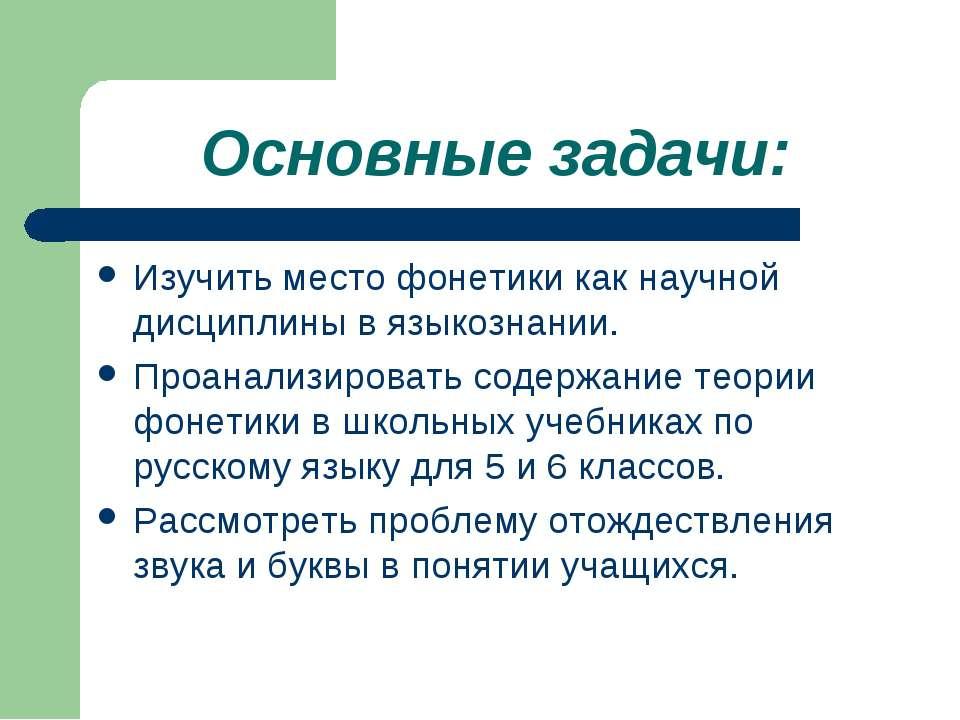 Основные задачи: Изучить место фонетики как научной дисциплины в языкознании....