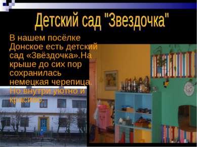 В нашем посёлке Донское есть детский сад «Звёздочка».На крыше до сих пор сохр...