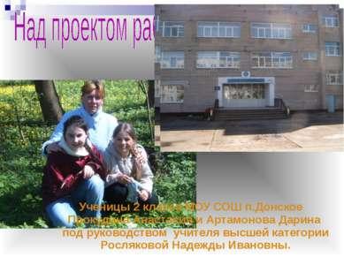 Ученицы 2 класса МОУ СОШ п.Донское Прокудина Анастасия и Артамонова Дарина по...