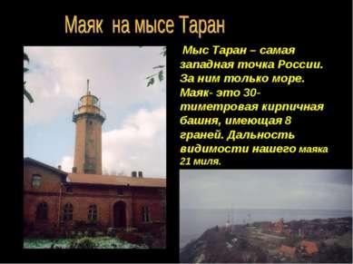 Мыс Таран – самая западная точка России. За ним только море. Маяк- это 30-тим...