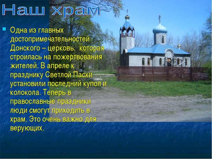 . Одна из главных достопримечательностей Донского – церковь, которая строилас...
