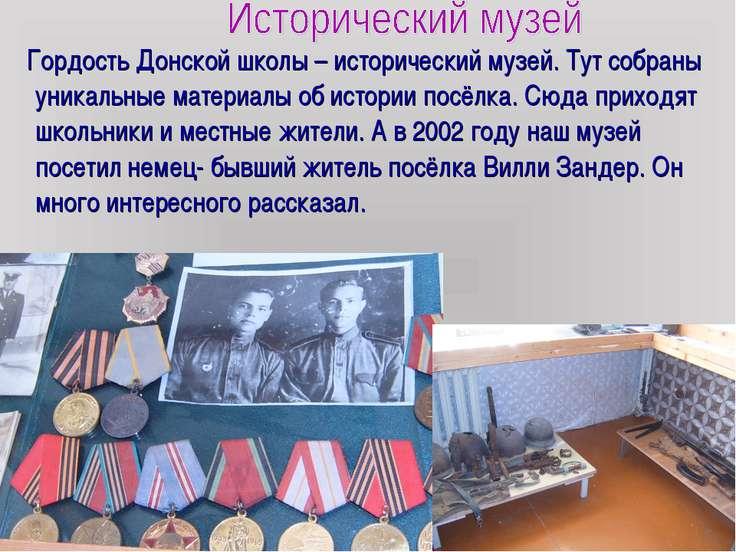 Гордость Донской школы – исторический музей. Тут собраны уникальные материалы...