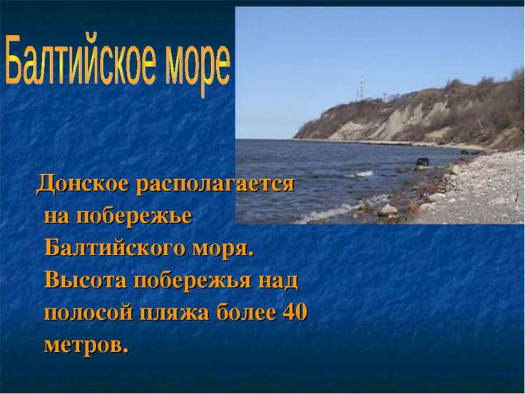 Донское располагается на побережье Балтийского моря. Высота побережья над пол...
