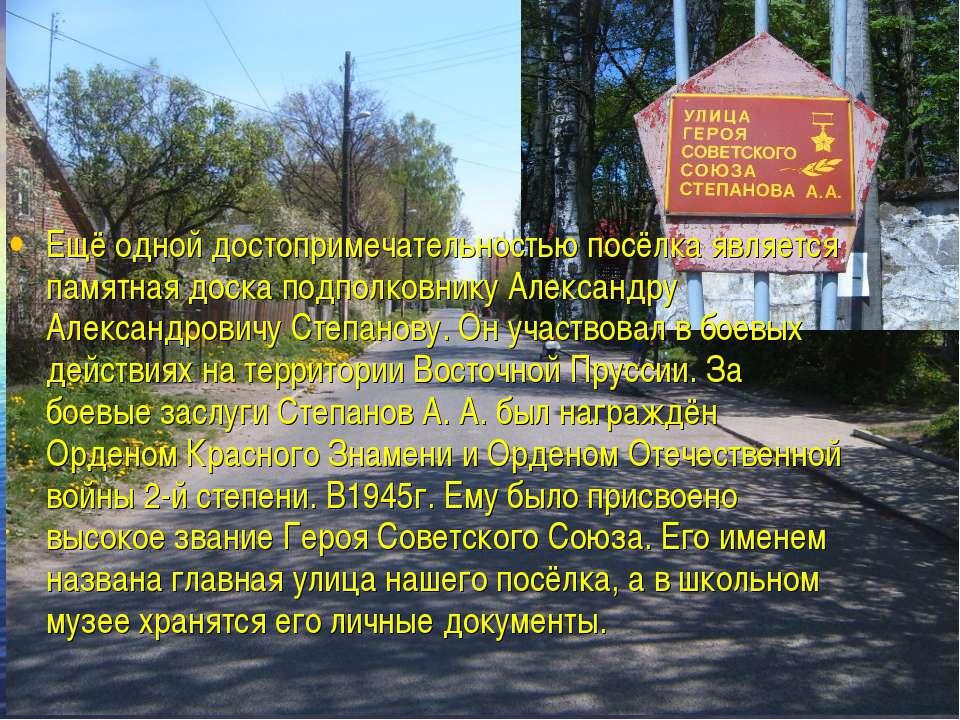 Ещё одной достопримечательностью посёлка является памятная доска подполковник...