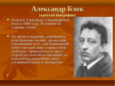 Александр Блок (краткая биография) Родился Александр Александрович Блок в 188...