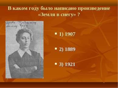 В каком году было написано произведение «Земля в снегу» ? 1) 1907 2) 1889 3) ...