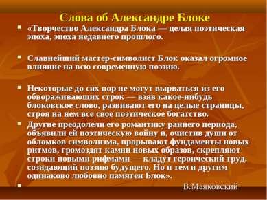 Слова об Александре Блоке «Творчество Александра Блока — целая поэтическая эп...