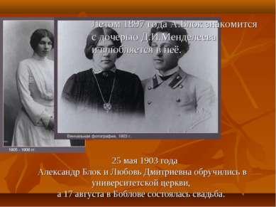 Летом 1897 года А.Блок знакомится с дочерью Д.И.Менделеева и влюбляется в неё...