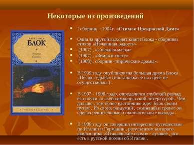 Некоторые из произведений I сборник – 1904г. «Стихи о Прекрасной Даме» Одна з...