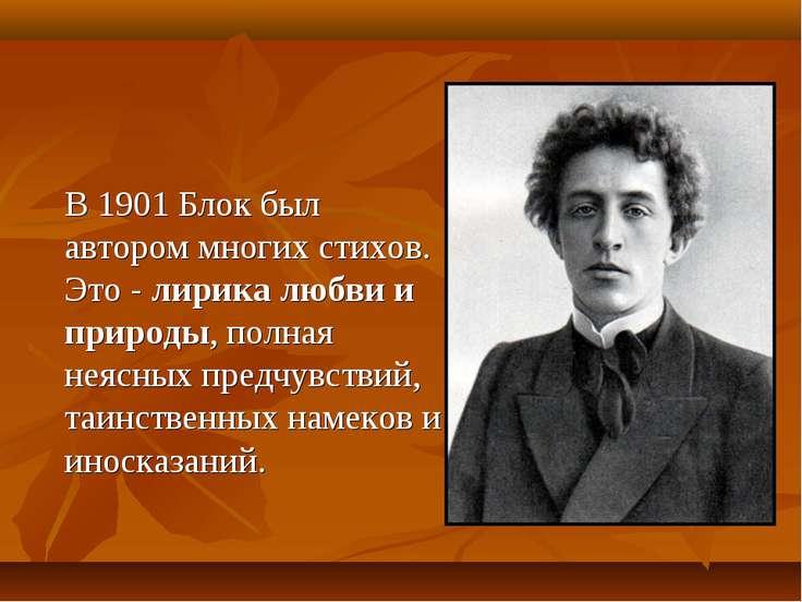 В 1901 Блок был автором многих стихов. Это - лирика любви и природы, полная н...