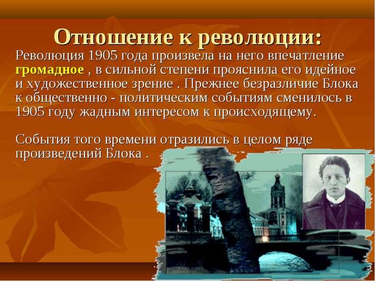 Отношение к революции: Революция 1905 года произвела на него впечатление гром...