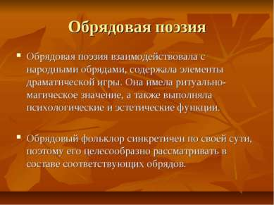 Обрядовая поэзия Обрядовая поэзия взаимодействовала с народными обрядами, сод...