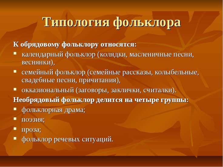 Типология фольклора К обрядовому фольклору относятся: календарный фольклор (к...