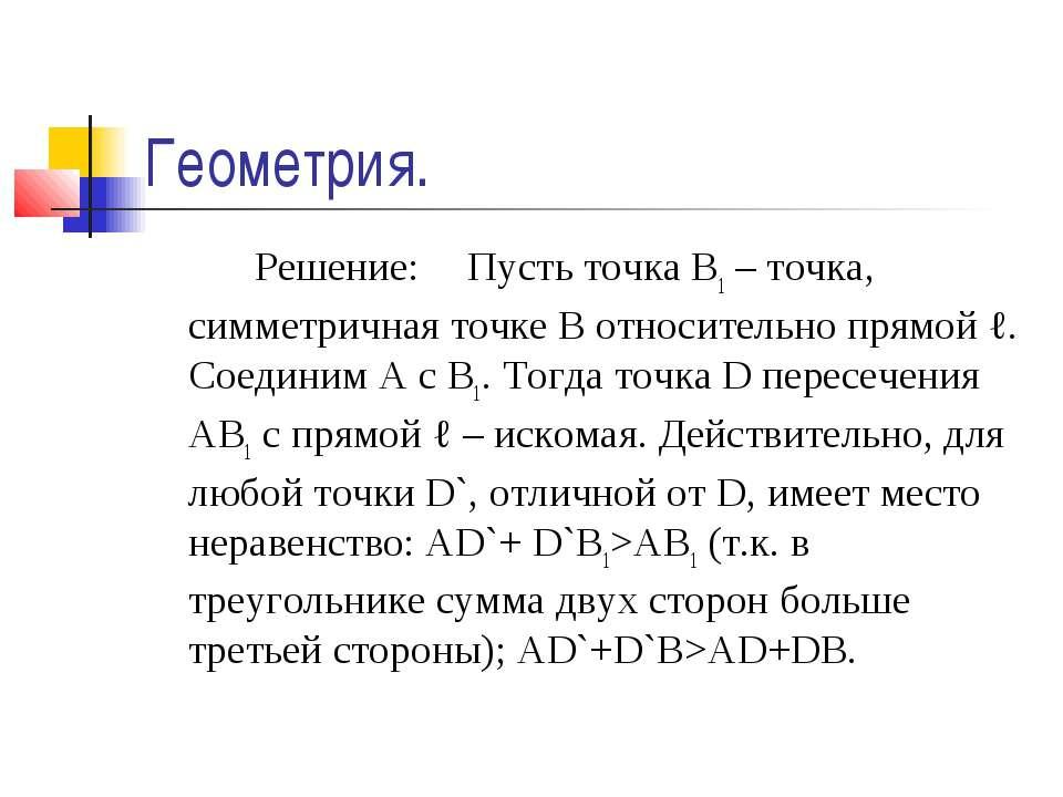 Геометрия. Решение: Пусть точка В1 – точка, симметричная точке В относительно...
