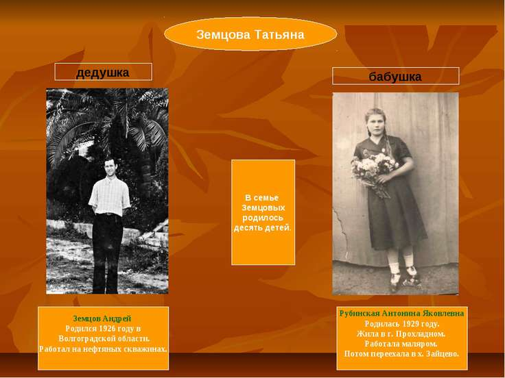 Земцова Татьяна дедушка бабушка В семье Земцовых родилось десять детей. Земцо...
