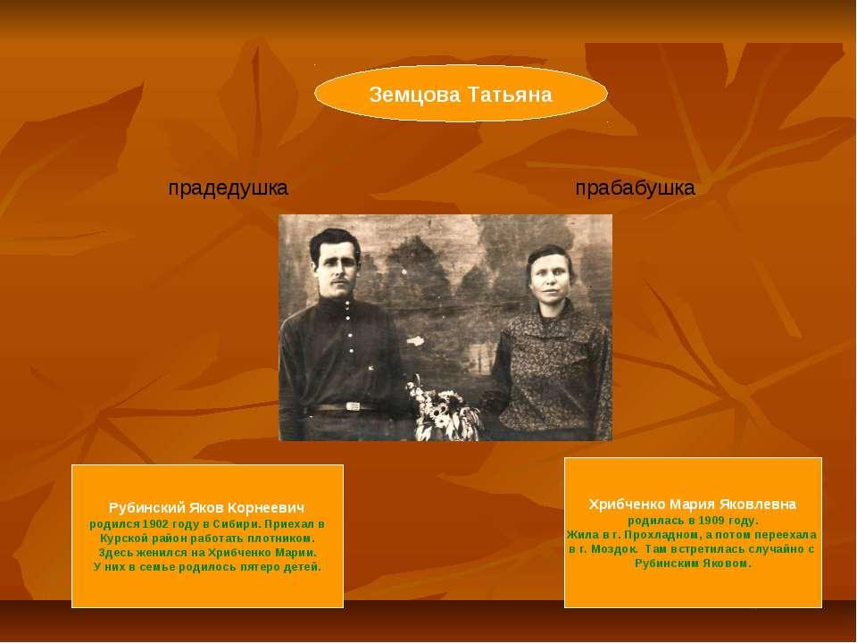 Земцова Татьяна Рубинский Яков Корнеевич родился 1902 году в Сибири. Приехал ...