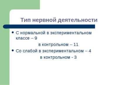 Тип нервной деятельности С нормальной в экспериментальном классе – 9 в контро...