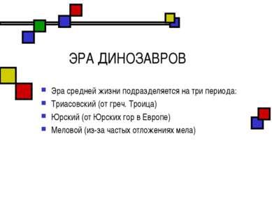 ЭРА ДИНОЗАВРОВ Эра средней жизни подразделяется на три периода: Триасовский (...