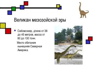 Великан мезозойской эры Сейсмозавр, длина от 38 до 45 метров, масса от 80 до ...