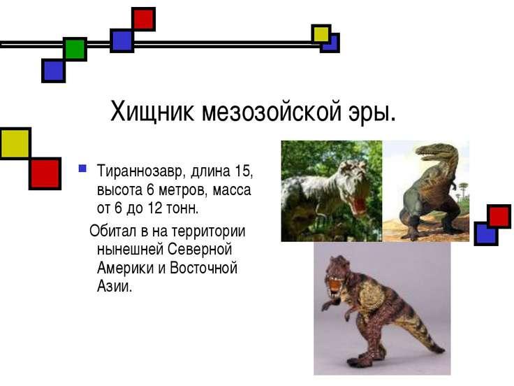 Хищник мезозойской эры. Тираннозавр, длина 15, высота 6 метров, масса от 6 до...