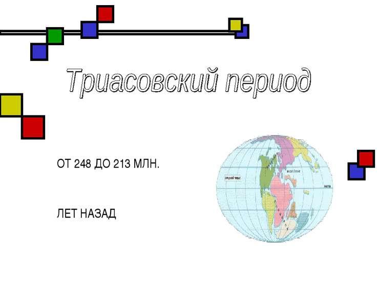 ОТ 248 ДО 213 МЛН. ЛЕТ НАЗАД