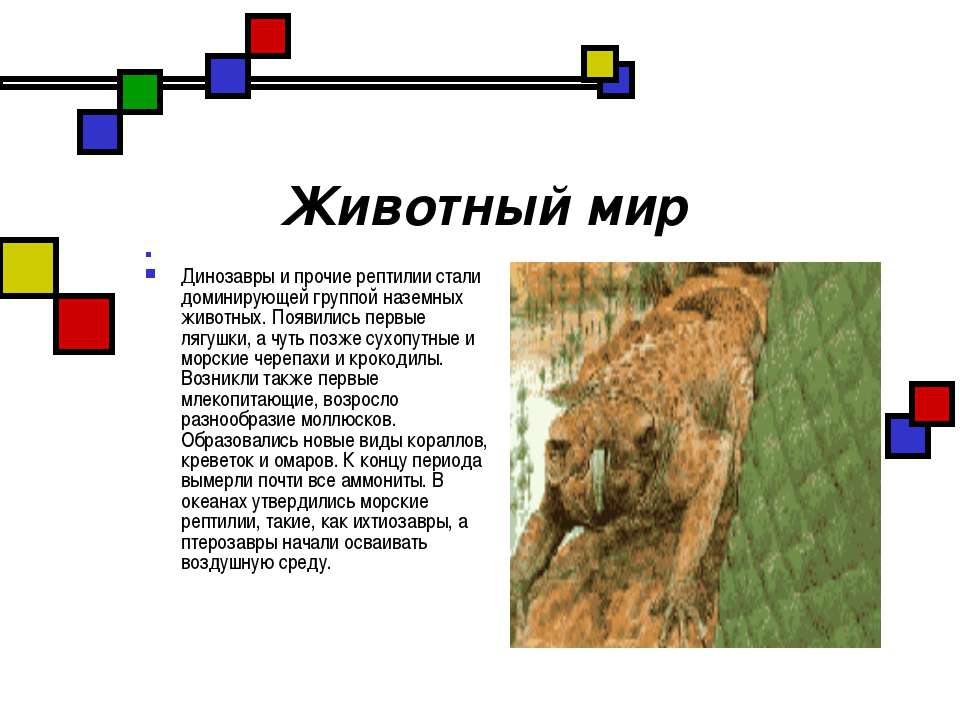Животный мир  Динозавры и прочие рептилии стали доминирующей группой назе...