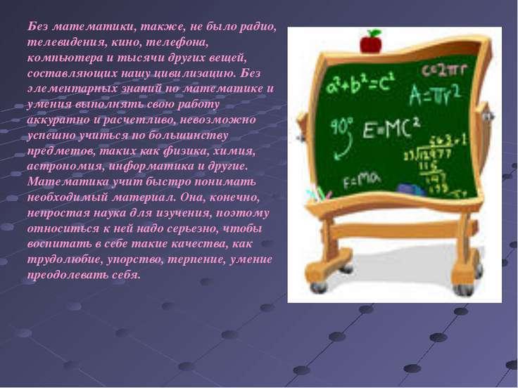 Без математики, также, не было радио, телевидения, кино, телефона, компьютера...