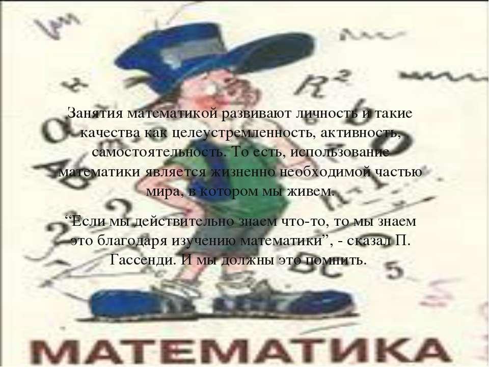 Занятия математикой развивают личность и такие качества как целеустремленност...