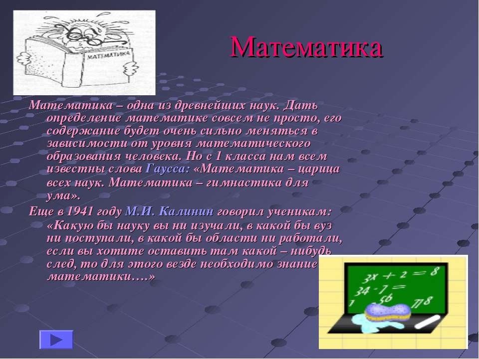 Математика Математика – одна из древнейших наук. Дать определение математике ...