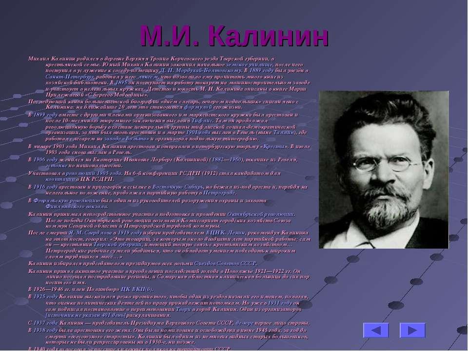 М.И. Калинин Михаил Калинин родился в деревне Верхняя Троица Корчевского уезд...