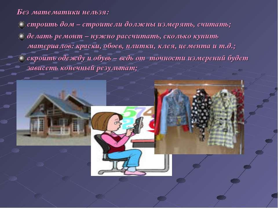 Без математики нельзя: строить дом – строители должны измерять, считать; дела...