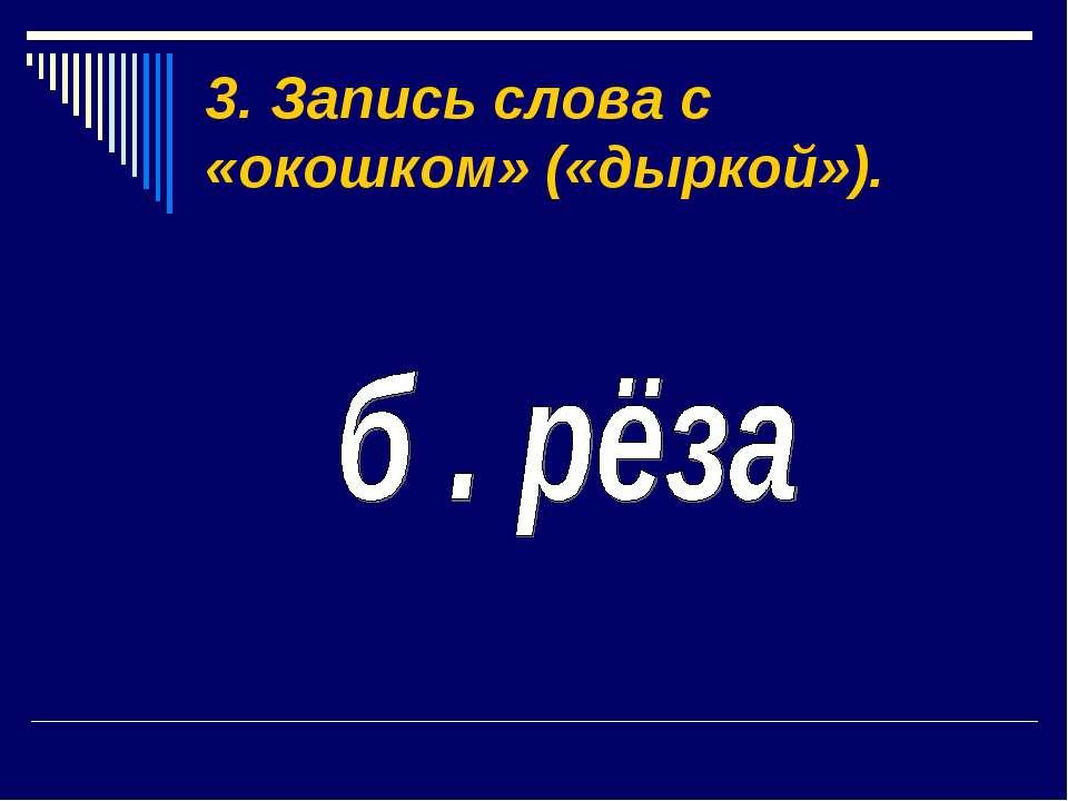3. Запись слова с «окошком» («дыркой»).
