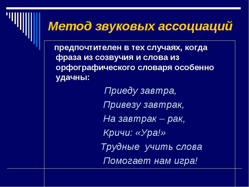 Метод звуковых ассоциаций предпочтителен в тех случаях, когда фраза из созвуч...