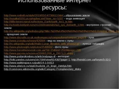 Использованные интернет ресурсы: http://www.rosbalt.ru/style/2010/05/14/73661...