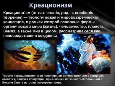 Креациони зм (от лат. creatio, род. п. creationis — творение) — теологическая...