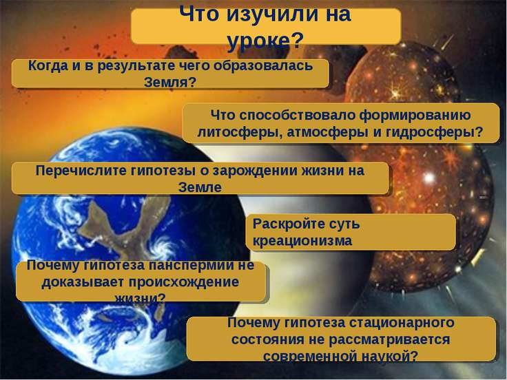 Что изучили на уроке? Когда и в результате чего образовалась Земля? Что спосо...