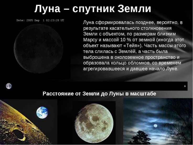 Луна – спутник Земли Луна сформировалась позднее, вероятно, в результате каса...