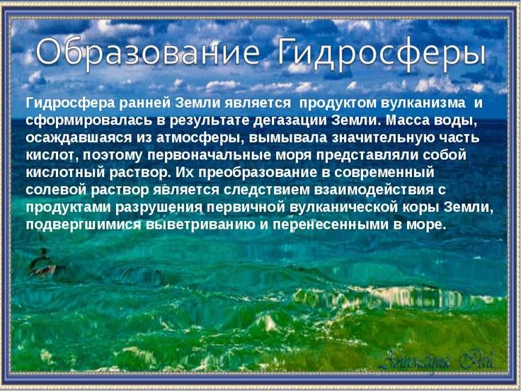 Гидросфера ранней Земли является продуктом вулканизма и сформировалась в резу...