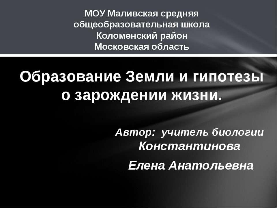Автор: учитель биологии Константинова Елена Анатольевна МОУ Маливская средняя...