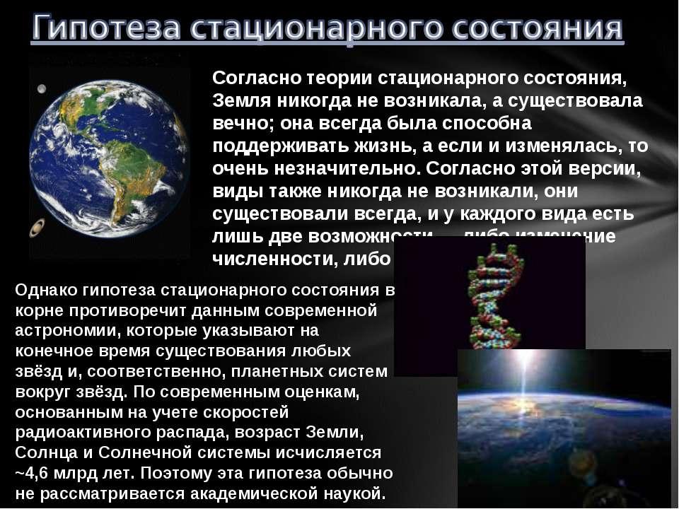 Согласно теории стационарного состояния, Земля никогда не возникала, а сущест...