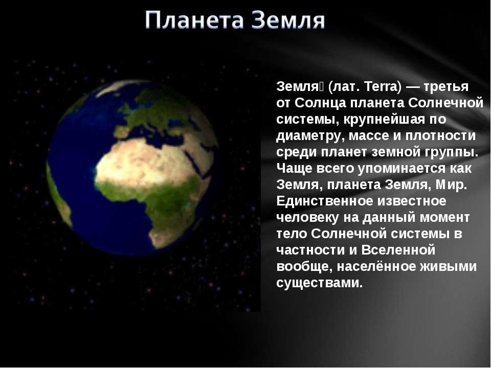 Земля (лат. Terra) — третья от Солнца планета Солнечной системы, крупнейшая п...
