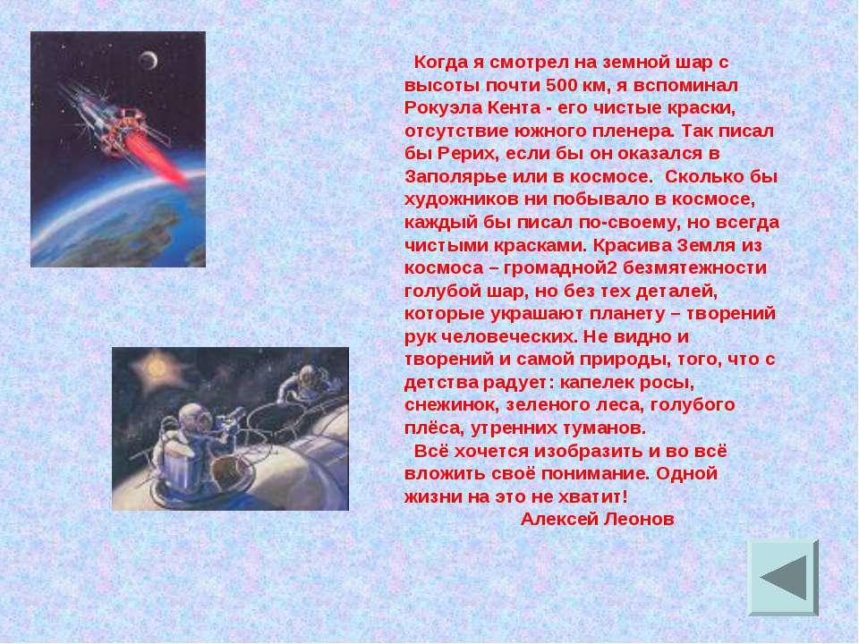 Когда я смотрел на земной шар с высоты почти 500 км, я вспоминал Рокуэла Кент...
