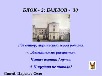 БЛОК - 2; БАЛЛОВ - 30 Где автор, лирический герой романа, «…безмятежно расцве...