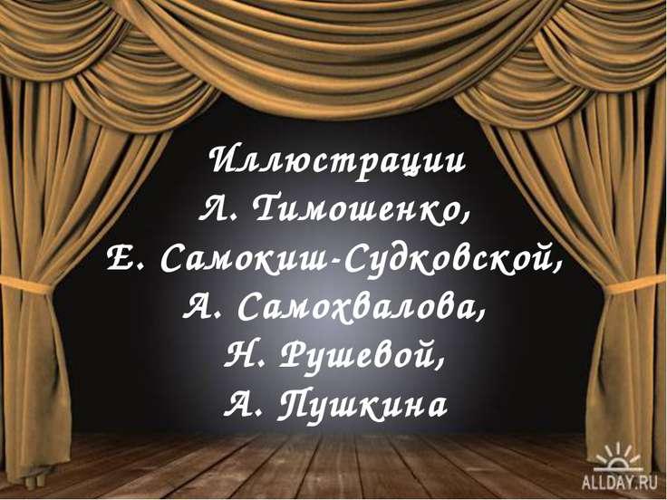 Иллюстрации Л. Тимошенко, Е. Самокиш-Судковской, А. Самохвалова, Н. Рушевой, ...