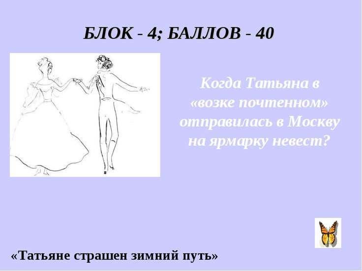 Когда Татьяна в «возке почтенном» отправилась в Москву на ярмарку невест? «Та...