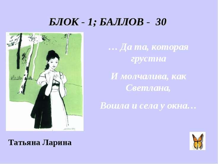БЛОК - 1; БАЛЛОВ - 30 … Да та, которая грустна И молчалива, как Светлана, Вош...